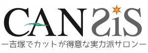 吉塚でカットが得意な美容室CANSiS(キャンシス)